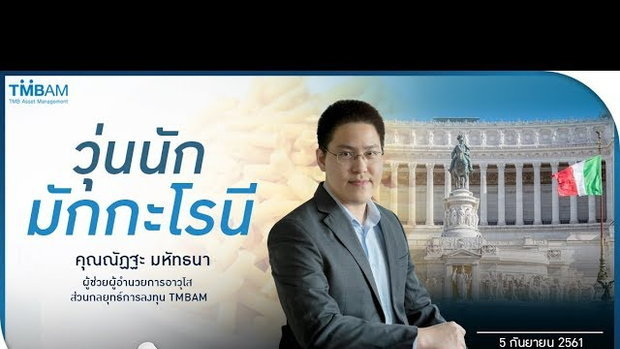 Tmbam การอบรม สัมมนาเจ้าหน้าที่กงสุลทั่วโลก ประจำปี 2561 จุดกำเนิดอาเซียนบนความร่วมมือกว่า 50 ปี