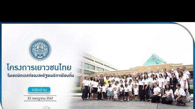 รวยหุ้น รวยลงทุน ปี 5 EP 756 โครงการเยาวชนไทยในเขตมิดเวสต์ของสหรัฐอเมริกาเยือนถิ่น | กต.