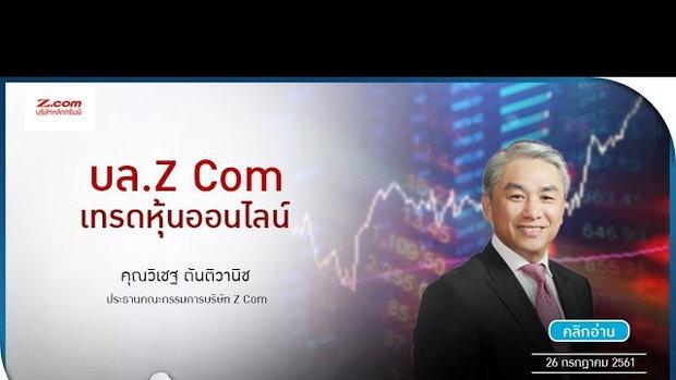 รวยหุ้น รวยลงทุน ปี 5 EP 757  บล.Z com เทรดหุ้นออนไลน์ | บล.Z com