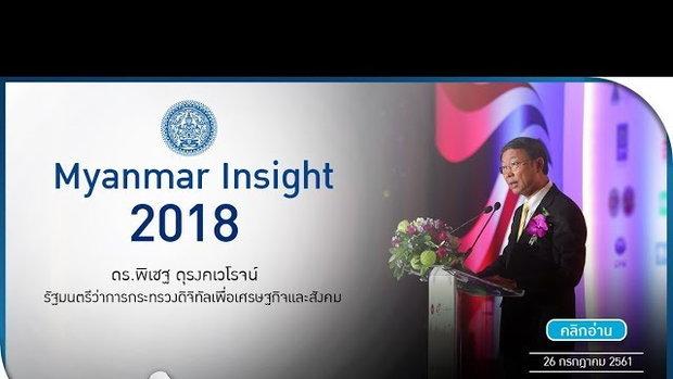 รวยหุ้น รวยลงทุน ปี 5 EP 759 Myanmar Insight 2018 | กระทรวงการต่างประเทศ