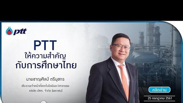 รวยหุ้น รวยลงทุน ปี 5 EP 758 PTT ให้ความสำคัญกับการ ศึกษาไทย