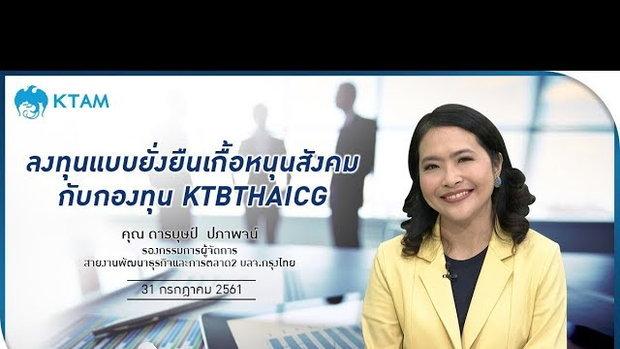 รวยหุ้น รวยลงทุน ปี 5 EP 758 ลงทุนแบบยั่งยืนเกื้อหนุนสังคมกับกองทุน KTBTHAICG | KTAM