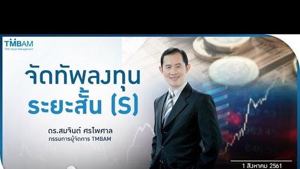 รวยหุ้น รวยลงทุน ปี 5 EP 759 จัดทัพลงทุนระยะสั้น (S) | TMBAM