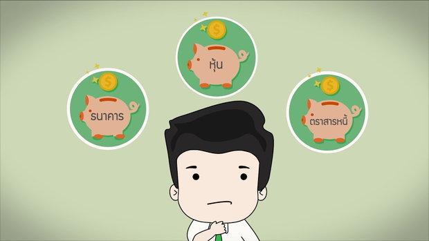 เงินทองเรื่องต้องรู้ Ep 013 ตอน สร้างสุขด้วยสุขภาพทางการเงิน 5 ตลาดหลักทรัพย์ฯ   Ch7