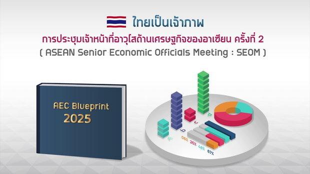 รอบรู้   รอบโลก EP 10 ไทยเป็นนเจ้าภาพจัดการประชุมเจ้าหน้าที่อาวุโสด้านเศรษฐกิจอาเซียน SEOM ไทยรัฐ