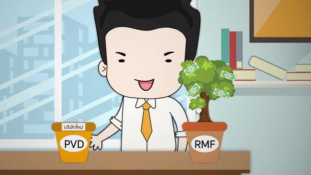 เงินทองเรื่องต้องรู้ Ep 08 ตอน ออมอย่างไรให้พอใช้ยามเกษียณ 4 ตลาดหลักทรัพย์ฯ   Ch7