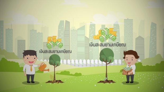 เงินทองเรื่องต้องรู้ Ep 06 ตอน ออมอย่างไรให้พอใช้ยามเกษียณ 2 ตลาดหลักทรัพย์ฯ   Ch7