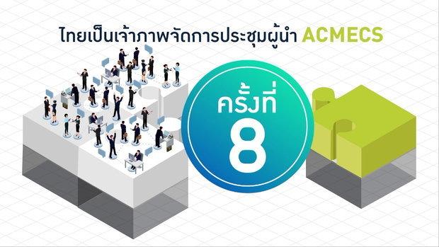 Ep.02 เชื่อมโยง ACMECS สู่ความสำเร็จของภูมิภาค