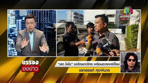 """""""เสก โลโซ"""" ขอโทษชาวไทย   อวยพรปีใหม่ ก่อนฝากขัง l บรรจงชงข่าว l 1ม.ค. 61"""