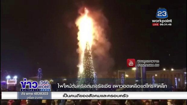 ไฟไหม้ต้นคริสต์มาสรัสเซีย เผาวอดเหลือแต่โครงเหล็ก l ข่าวเวิร์คพอยท์ (เช้า) l 2 ธ.ค. 61