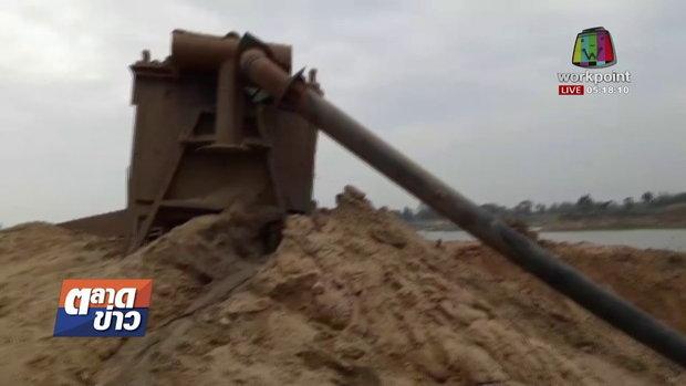 มดสร้างเมือง ชาวบ้านโวยเรือดูดทราย จากแม่น้ำทำตลิ่งพัง l ข่าวเวิร์คพอยท์ (เช้า) l 2 ธ.ค. 61