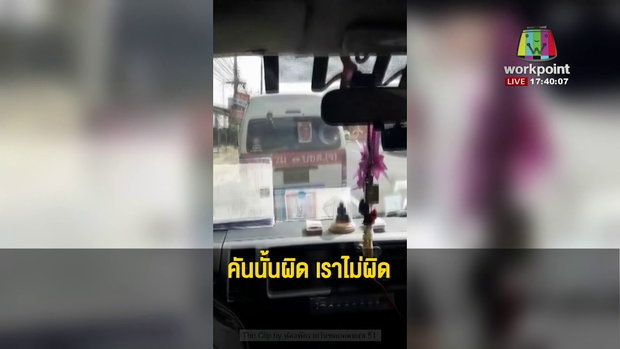 คนขับรถตู้ฉุนโดนปาดหน้า ชักมีดไล่แทงบนถนน โชว์คนเต็มรถ l บรรจงชงข่าว l 2 ม.ค. 61