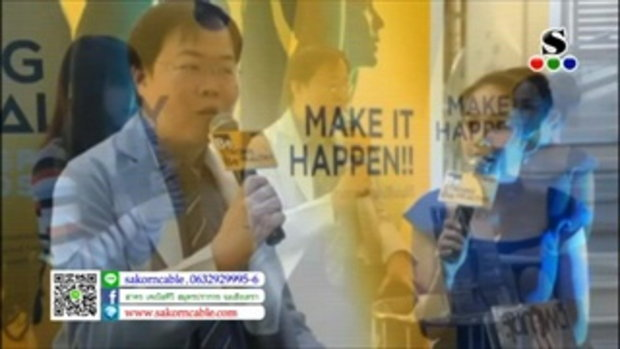 Sakorn News : เสวนาเรื่องวัยทำงานควรตรวจสุขภาพอะไรบ้าง