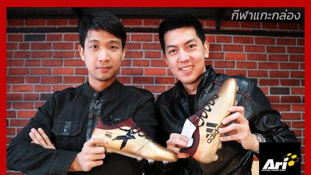 กีฬาแกะกล่อง : Adidas X 17.1 รุ่นท็อปต้อนรับปีใหม่