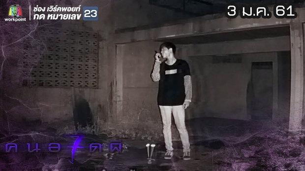 คนอวดผี ปี7  | สื่อวิญญาณ โจ บอยสเก๊าท์ | 3 ม.ค. 61 Full HD