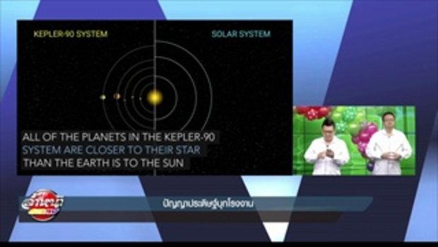 ระบบ AI ของกูเกิล ช่วย NASA ค้นพบดาวเคราะห์คล้ายโลกเพิ่มอีก 2 ดวง