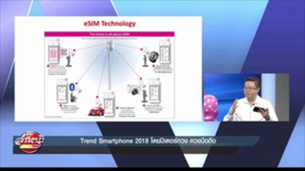 Trend Smartphone 2018  โดยปีเตอร์กวง ควงมือถือ