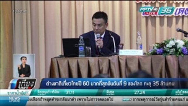ต่างชาติเที่ยวไทยปี 60 มากที่สุดอันดับ 9 ของโลก ทะลุ 35 ล้านคน - เที่ยงทันข่าว