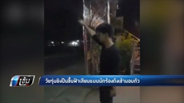 วัยรุ่นยิงปืนขึ้นฟ้าเลียนแบบนักร้องดังเข้ามอบตัว - เข้มข่าวค่ำ