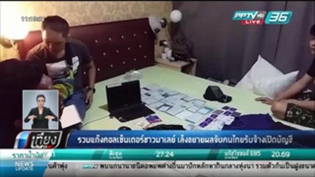 รวบแก๊งคอลเซ็นเตอร์ชาวมาเลย์ เล็งขยายผลจับคนไทยรับจ้างเปิดบัญชี - เที่ยงทันข่าว