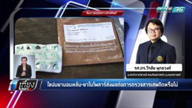ไขปมยานอนหลับ-ยาไบโพลาร์ส่งผลต่อการตรวจสารเสพติดหรือไม่ - เที่ยงทันข่าว