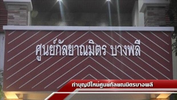 Sakorn News : พิธีทำบุญปีใหม่ศูนย์กัลยาณมิตรบางพลี