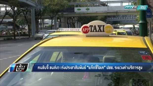 """คนขับจี้ ขนส่งฯ เร่งประชาสัมพันธ์ """"แท็กซี่โอเค"""" ปชช. ระแวงค่าบริการสูง - เข้มข่าวค่ำ"""