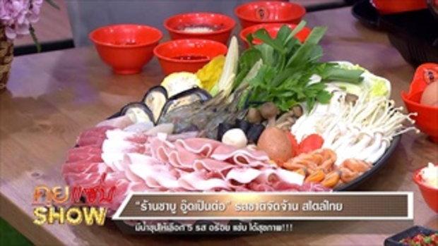 คุยเเซ่บShow : ร้านชาบู อู๊ดเป็นต่อ รสชาติจัดจ้าน สไตล์ไทย