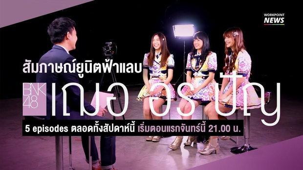 BNK48 Interview EP1