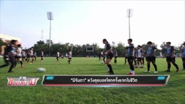 มิรันดา หวังลุยบอลโลกครั้งแรกในชีวิต - เข้มข่าวค่ำ