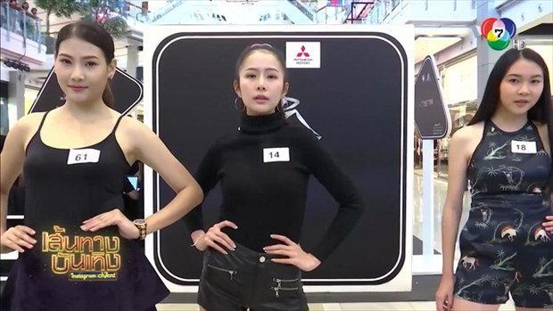 บรรยากาศการรับสมัคร Thai Supermodel Contest 2018 วันแรก