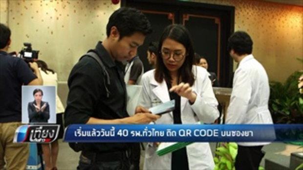 เริ่มแล้ววันนี้ 40 รพ.ทั่วไทย ติด QR CODE บนซองยา - เที่ยงทันข่าว