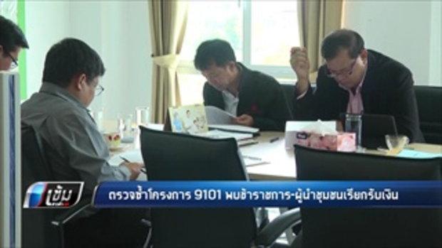 ตรวจซ้ำโครงการ 9101 พบข้าราชการ-ผู้นำชุมชนเรียกรับเงิน - เข้มข่าวค่ำ