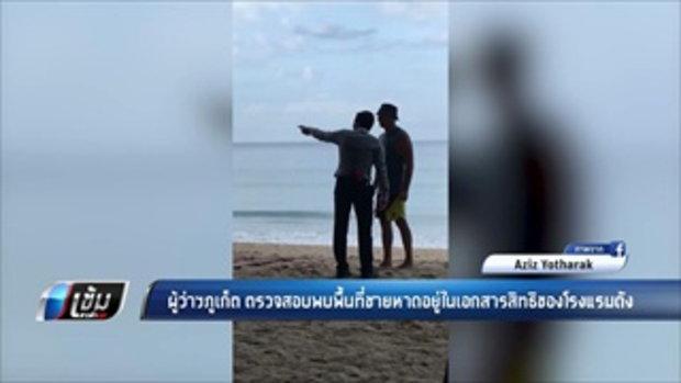 ผู้ว่าฯภูเก็ต ตรวจสอบพบพื้นที่ชายหาดอยู่ในเอกสารสิทธิของโรงแรมดัง - เข้มข่าวค่ำ