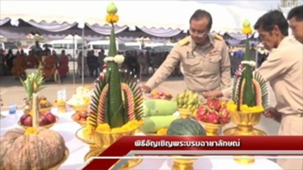 Sakorn News : พิธีอัญเชิญพระบรมฉายาลักษณ์ ณ หอไตร วัดโสธรวรารามวรวิหาร
