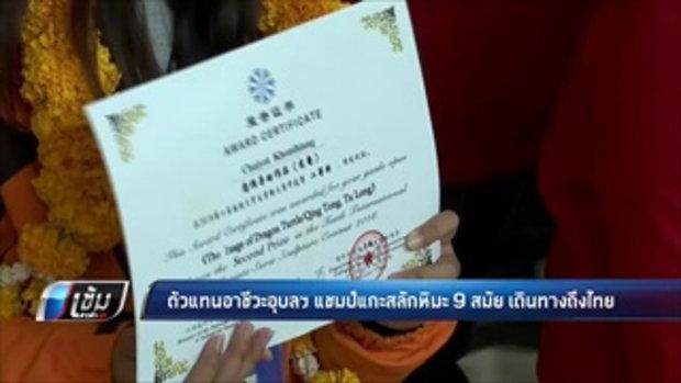 อาชีวอุบลฯ สร้างสถิติไทยครองแชมป์แกะสลักหิมะ 9 ปี - เข้มข่าวค่ำ