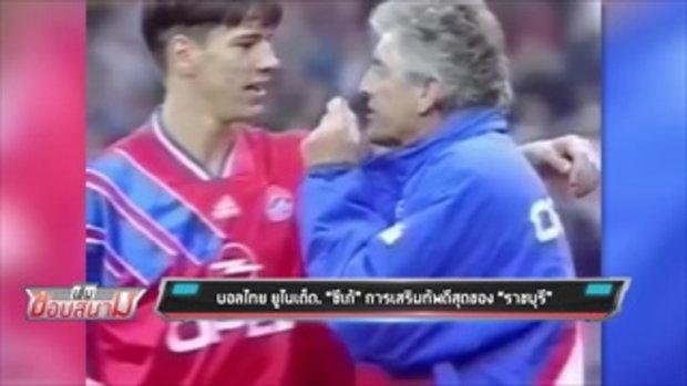 """บอลไทย ยูไนเต็ด. """"ซีเก้"""" การเสริมทัพดีสุดของ """"ราชบุรี"""" - เข้มข่าวค่ำ"""