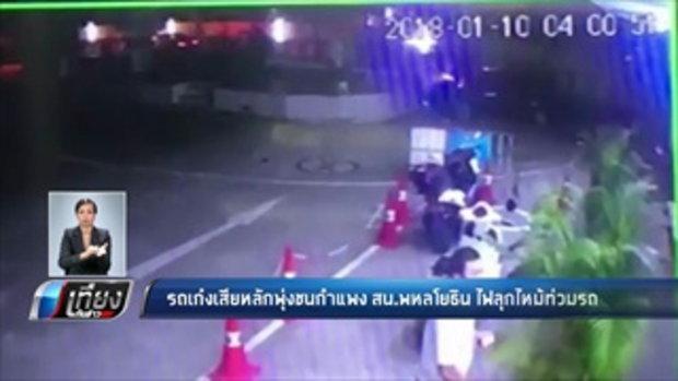 รถเก๋งเสียหลักพุ่งชนกำแพง สน.พหลโยธิน ไฟลุกไหม้ท่วมรถ - เที่ยงทันข่าว