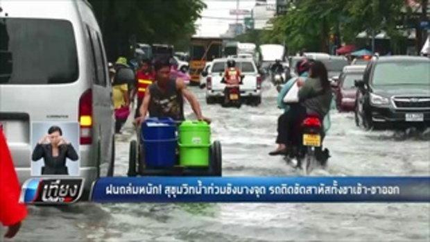 ฝนถล่มหนัก สุขุมวิทท่วมขังบาจุด รถติดขัดสาหัสทั้งขาเข้า-ขาออก - เที่ยงทันข่าว