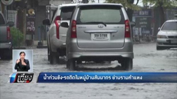 น้ำท่วมขัง-รถติดในหมู่บ้านสัมมากร ย่านรามคำแหง - เที่ยงทันข่าว