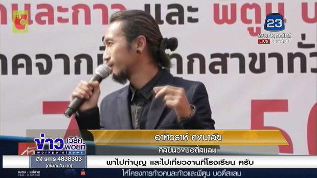 'ตูน' รับเงินบริจาคเพิ่มอีก 11 ล  ชวนคนไทยออกกำลังกาย l ข่าวเวิร์คพอยท์ (เช้า) l 12 ธ.ค.61