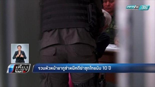 รวบหัวหน้ายากูซ่าหนีคดีฆ่าซุกไทยนับ 10 ปี - เที่ยงทันข่าว