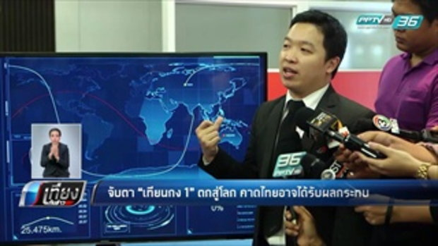 """จับตา """"เทียนกง 1"""" ตกสู่โลก คาดไทยอาจได้รับผลกระทบ - เที่ยงทันข่าว"""
