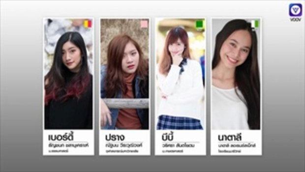 โฉมหน้าสาวๆ ทั้ง 25 คนที่ผ่านเข้ารอบ Uni-VOOV-City