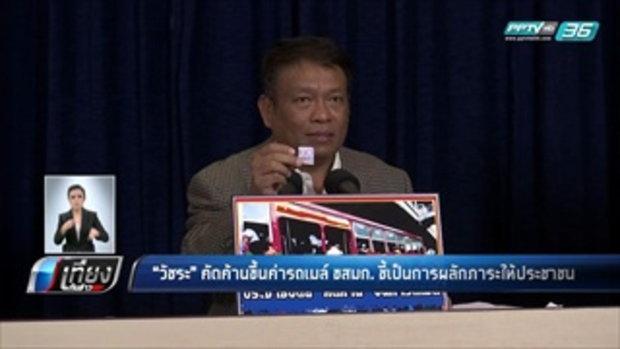 """""""วัชระ""""คัดค้านขึ้นค่ารถเมล์ ขสมก. ชี้เป็นการผลักภาระให้ประชาชน - เที่ยงทันข่าว"""