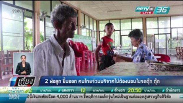 2 พ่อลูก ยิ้มออก คนไทยร่วมบริจาคไม่ต้องนอนในรถตุ๊กตุ๊ก - เที่ยงทันข่าว