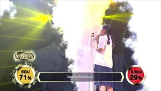 น้ำริน พลอยชมพู - คำแพง | ร้องแลกแจกเงิน Singer Takes It All | 14 ม.ค. 61