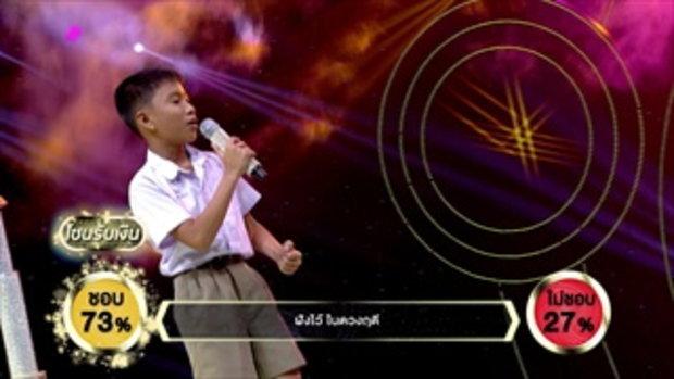 ร้องแลกแจกเงิน Singer Takes It All l EP.45 l 14 ม.ค. 61