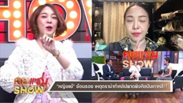 คุยแซ่บShow : หญิงแย้ ย้อนรอย เหตุดราม่าทำคลิปพาดพิงศิลปินเกาหลี