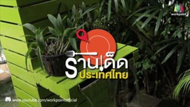 ร้านเด็ดประเทศไทย l EP.284 l 12 ม.ค. 61